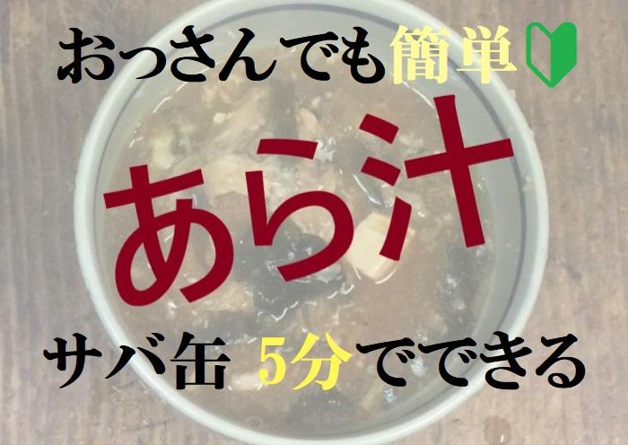 【おじさんでも簡単5分】サバ缶のあら汁は美味しい!ダイエットレシピ・糖質制限・鯖缶・素人・初心者