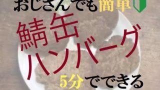 【おじさんでも簡単5分】鯖缶ハンバーグはお腹いっぱいになる!ダイエットレシピ・糖質制限・サバ缶・素人・初心者