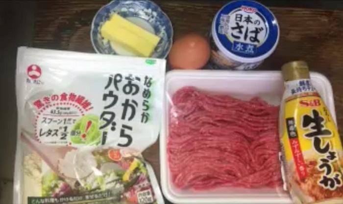 鯖缶 1缶 ・牛肉ミンチ 100g ・おからパウダー スプーン4杯 ・卵 1個 ・ショウガチューブ ・バター 少々