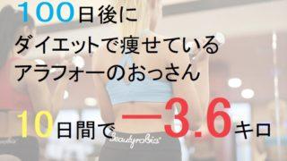 【4-10日目マイナス3.6キロ】100日後に細身になっているアラフォー無職のおっさん!30代40代の痩せ方