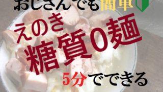 【おじさんでも簡単5分】えのき糖質0麺で満腹になる!ダイエットレシピ・糖質制限・鯖缶・素人・初心者