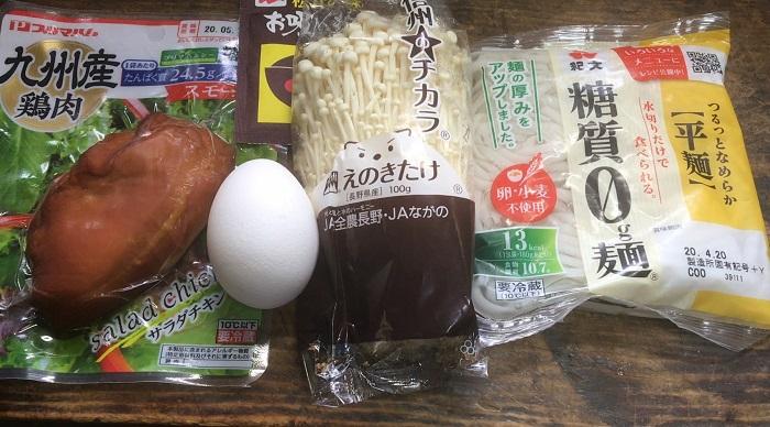 糖質0麺 1袋 ・えのき 1個 ・サラダチキン 1個 (スライスしある奴がGOOD) ・卵 1個 ・お吸い物の素 1袋