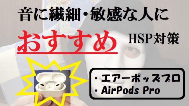 【HSP繊細】神経質に最強アイテムを見つけた!エアーポッズプロ・AirPods Pro・Apple