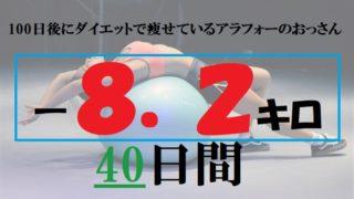 【31-40日目マイナス8.2キロ】100日後に細身になっているアラフォー無職のおっさん!30代40代の痩せ方