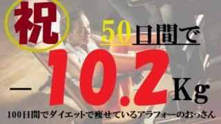 祝-10Kg【41-50日目マイナス10.2キロ】100日後に細身になっているアラフォー無職のおっさん!30代40代の痩せ方