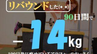 リバウンドした【81-90日目マイナス14キロ】100日後に細身になっているアラフォー無職のおっさん!30代40代の痩せ方
