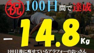 ㊗完了【90-100日目マイナス14.8キロ】100日後に細身になっているアラフォー無職のおっさん!30代40代の痩せ方
