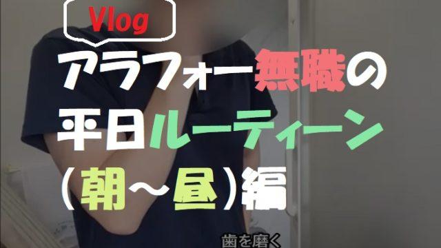 【Vlog朝〜昼】ルーティーン動画を撮影!顔出ししないけど日常をさらしてます