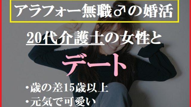 【動画で解説】20代介護士の女性とデート!歳の差15歳以上・アラフォー無職の婚活