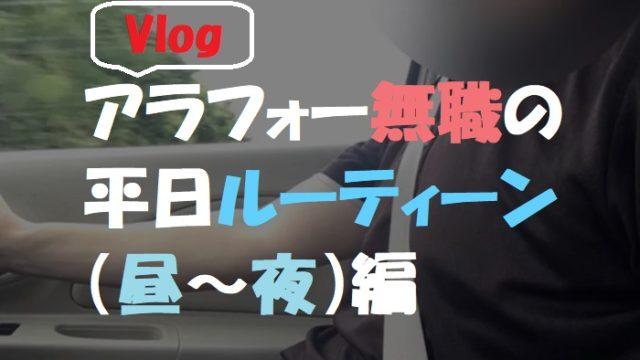 【Vlog昼〜夜】ルーティーン動画を撮影!午後になるとさらにポンコツ具合炸裂