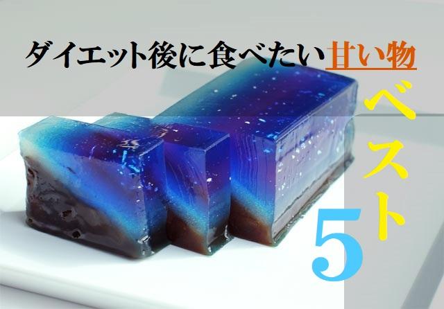 【誘惑危険】ダイエットが終わったら食べたいデザート5選