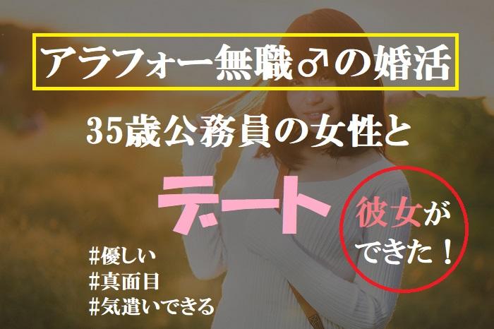 【動画で解説】35歳公務員の女性は僕の彼女になった!婚活して現れた女神・アラフォー無職の婚活