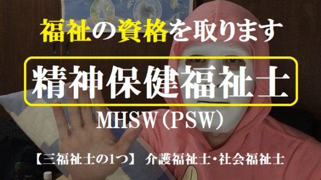 【ついに公開】精神保健福祉士の学生をしています!三福祉士のMHSW(PSW)を取ります