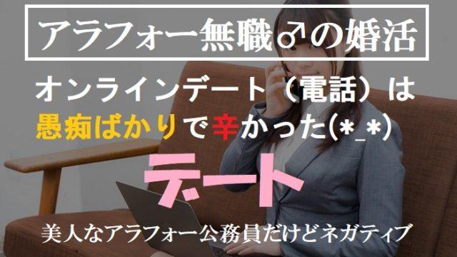 【悲報】マッチングアプリから電話!元カレの未練を永遠と聞かされる・アラフォー無職の婚活