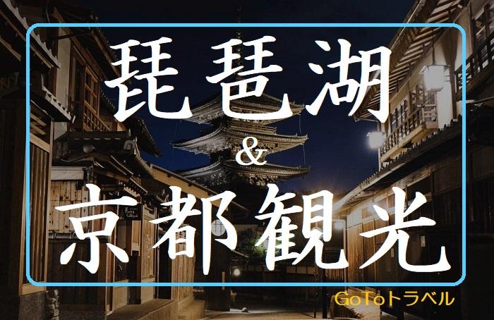 琵琶湖と京都観光