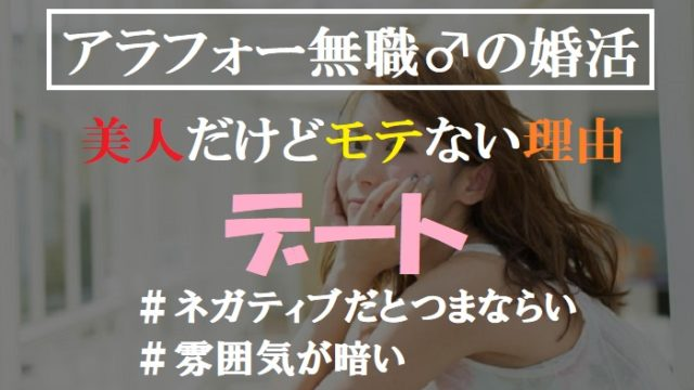 【婚活・さちさん】公務員で美人だけどネガティブな女性!アラフォーのデート