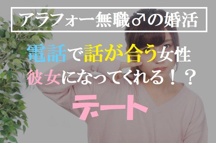 【婚活・じゅん1/2】久しぶりに意気投合した女性と出会う!付き合えるのか!?