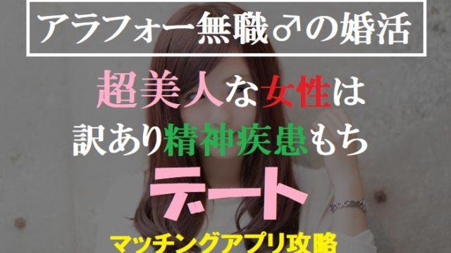 【婚活・ねね】超美人な女性とマッチング!アプリ史上で最高の美女!
