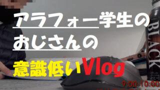 【vlog】アラフォー学生の意識が低いvlog!人生に迷ってる
