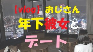 【vlog】おじさんが年下の彼女と夜景ホテルでデートしてきた!
