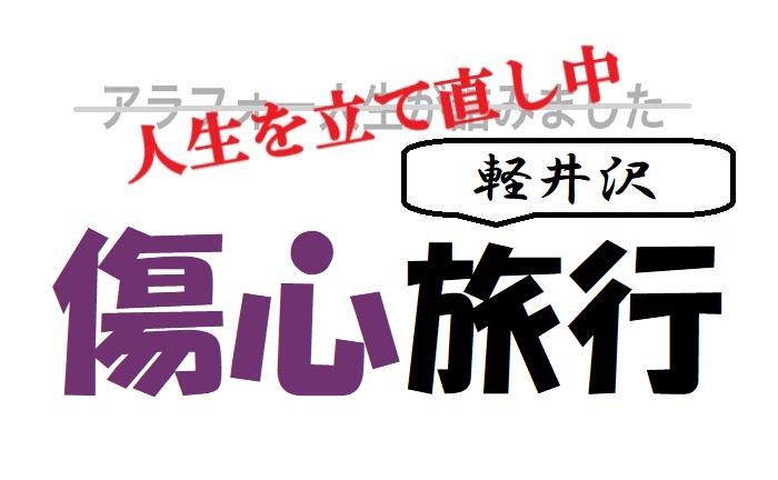 あまりにも失恋が辛いので軽井沢に傷心旅行してきた